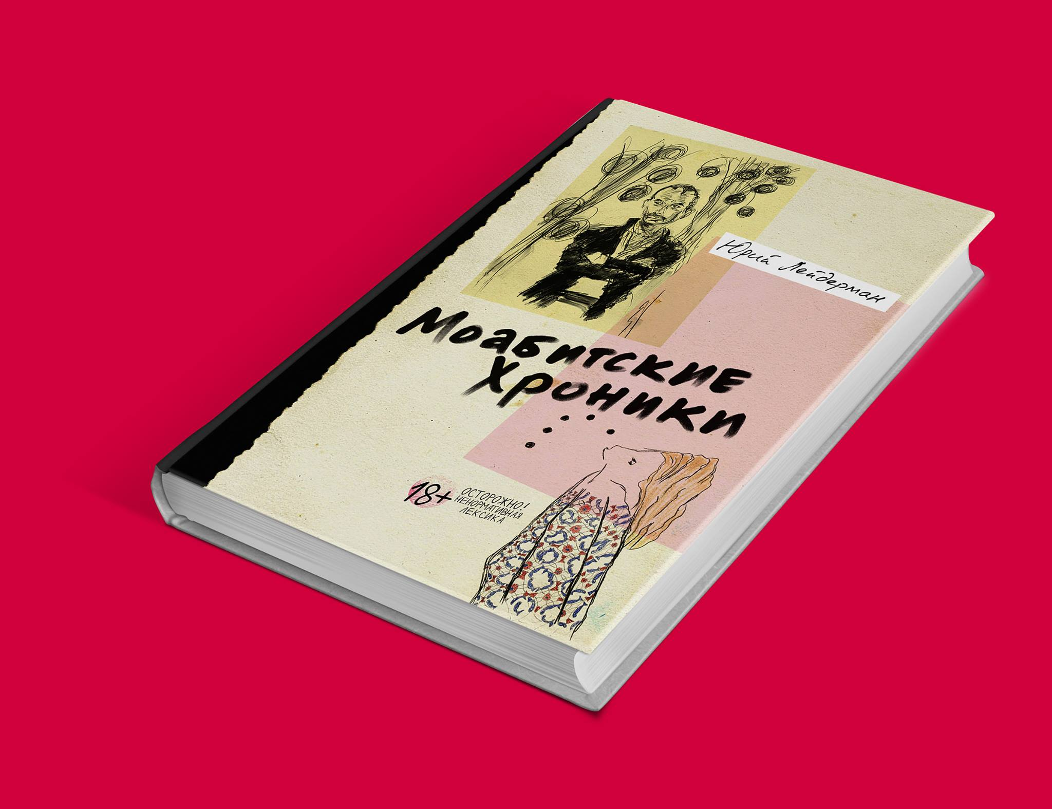 "32Vozdvizhenka Arts House in the framework of the Book Arsenal presents its second book – ""Moabit Chronicles"" by Yuri Leiderman."